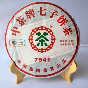中茶牌普洱茶7541七子饼茶昆明茶厂2011年
