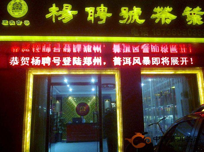杨聘号茶叶郑州店即将开业