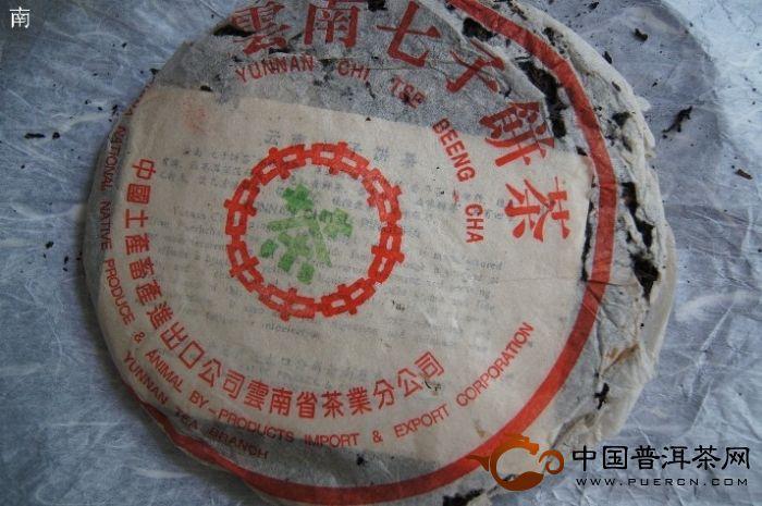 勐海茶厂 94事业青7542(纯干仓)
