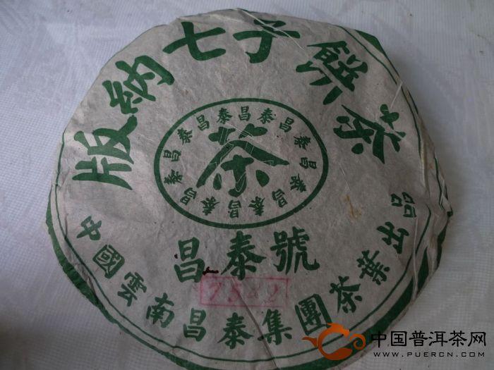 绿色昌泰号-05年