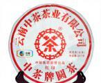 中茶牌普洱茶中茶红印圆茶昆明茶厂2011年