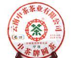 中茶牌普洱茶甲级圆茶昆明茶厂2011年