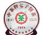 中茶牌普洱茶7571七子饼茶昆明茶厂2011年