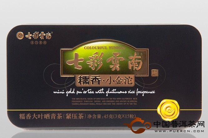 七彩云南普洱生茶 糯香小金沱45g