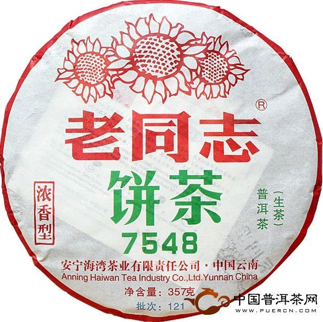 老同志7548生饼 2012年普洱生茶