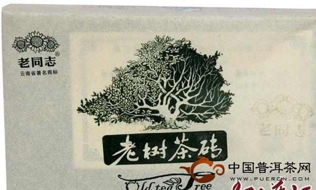老同志老树茶砖 2012年生茶