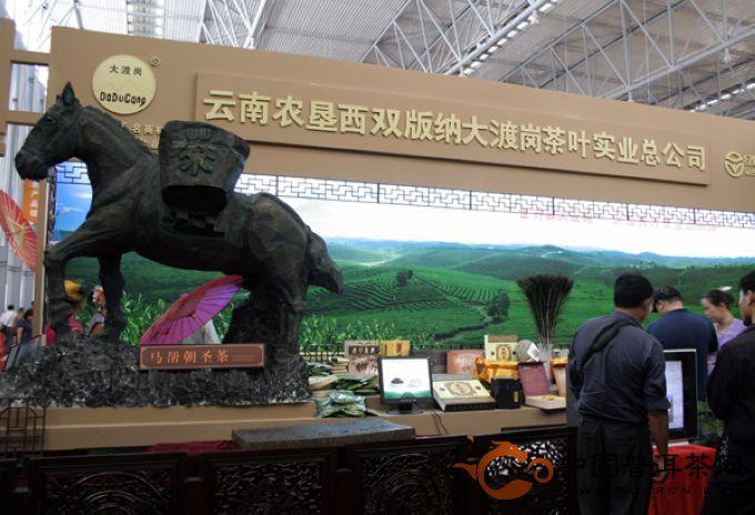 云南西双版纳大渡岗茶叶实业总公司