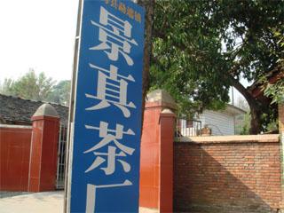 勐海县勐遮镇景真茶厂
