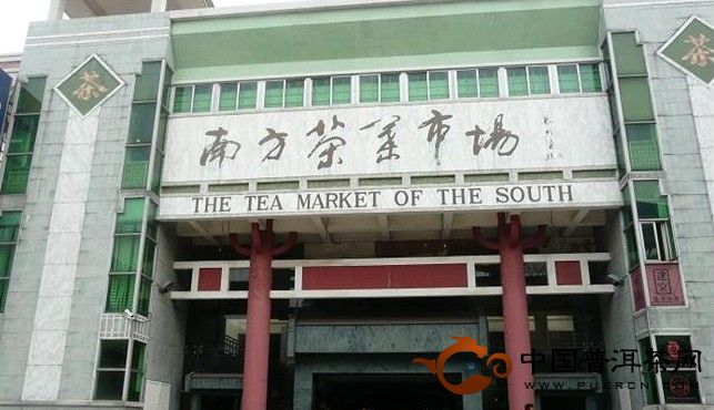 广州芳村南方茶叶市场
