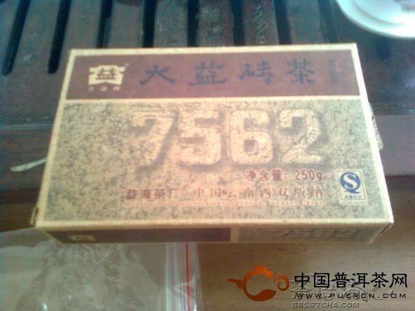 大益7562普洱茶砖