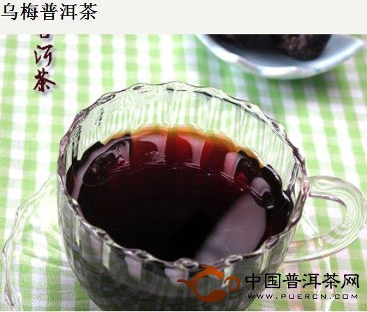 家庭自制乌梅普洱茶—乌梅普洱茶怎么做