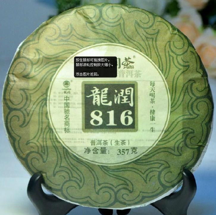 龙润普洱茶816生茶2011年龙润集团