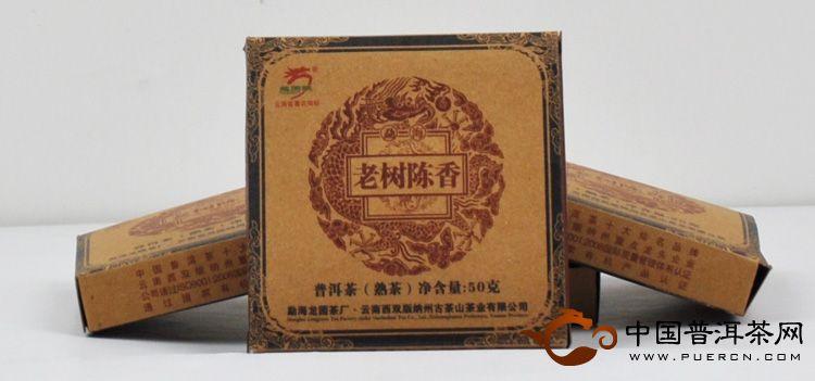 龙园号2012年勐海老树陈香熟饼