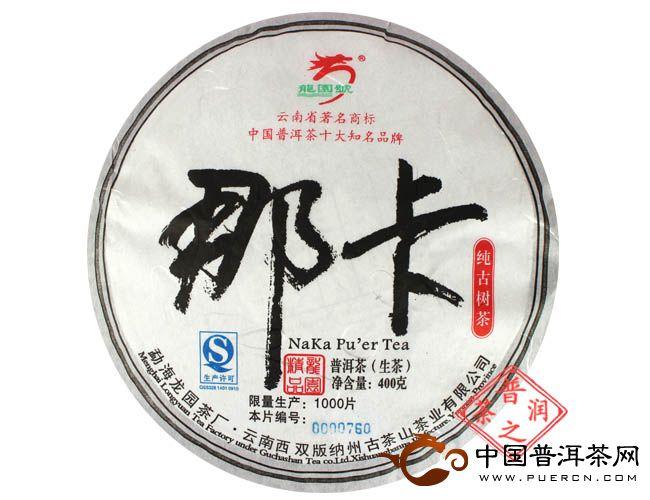 龙园号2012年那卡纯古树 生茶