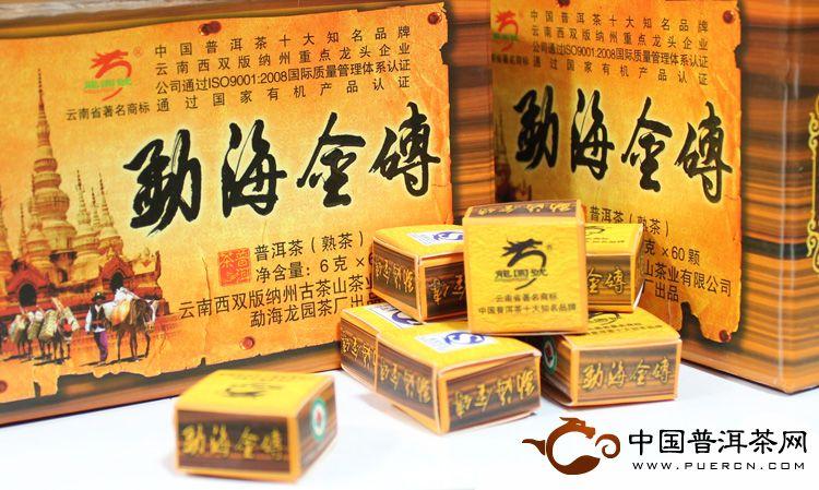 龙园号2012年 勐海金砖熟茶