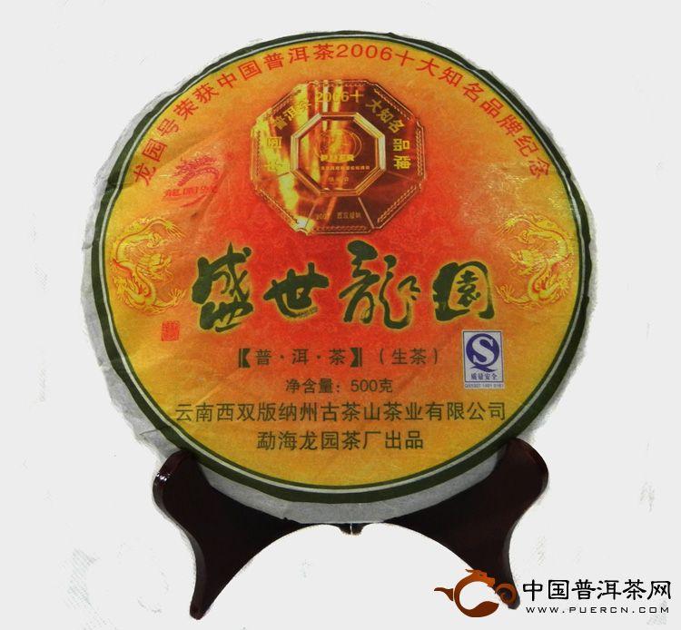 龙园号2006年荣获十大知名品牌纪念生饼