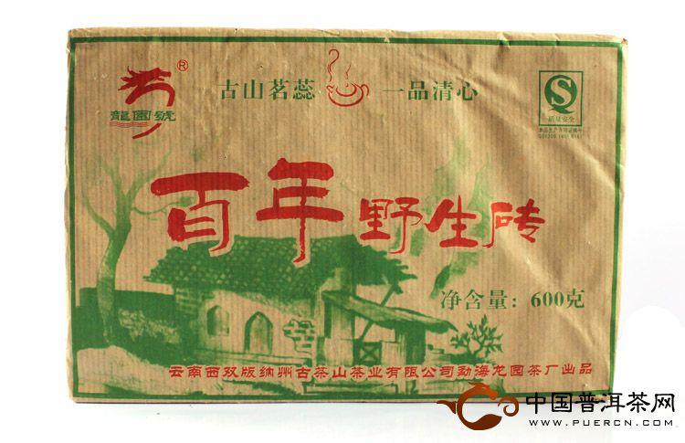 龙园号2006年百年野生砖600克 生茶