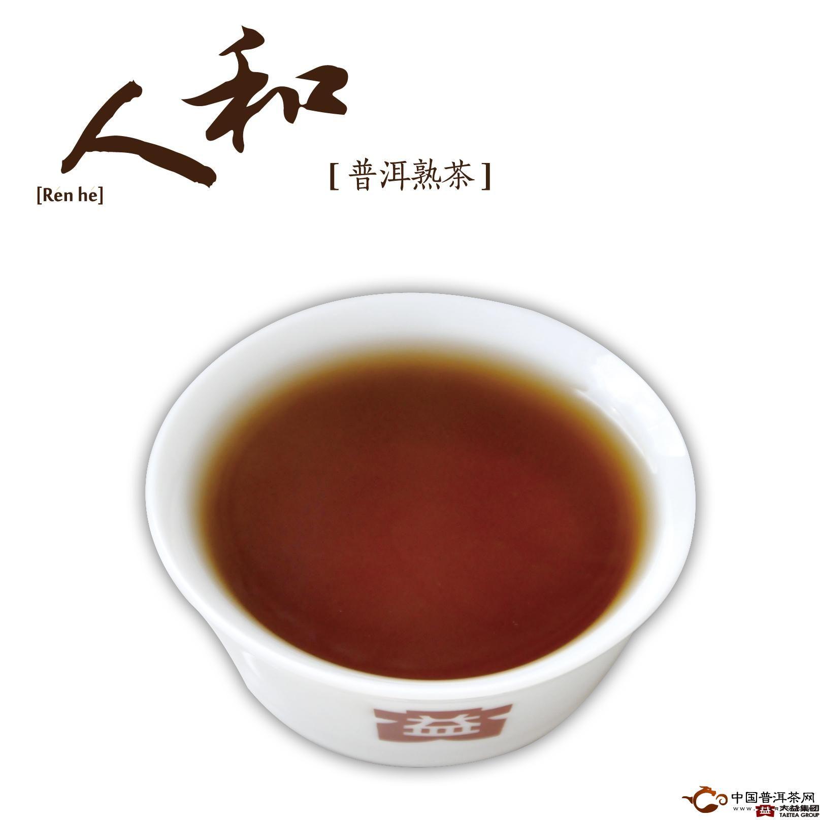 大益天地人和生熟礼品茶