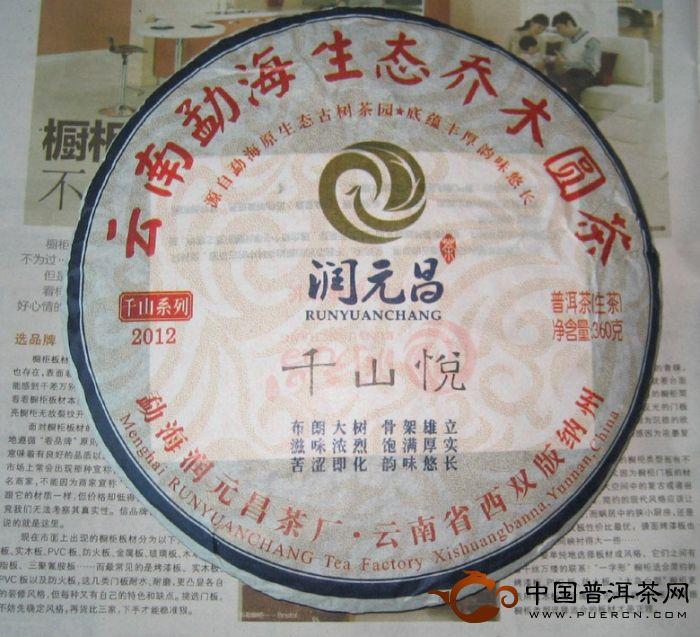 2012年润元昌千山悦开汤