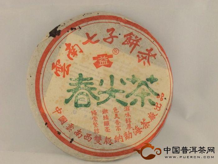 勐海茶厂 大益春尖茶开汤
