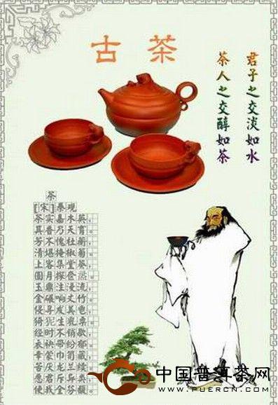 茶联文献:一