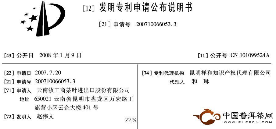 普洱茶茶膏及其生产工艺:茶膏专利