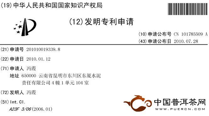 免洗普洱茶制备工艺:专利