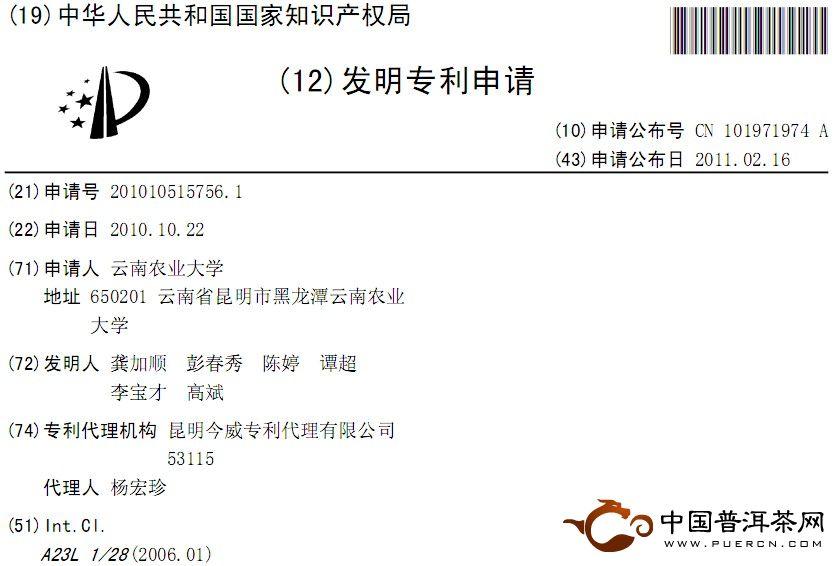 一种高活性水溶性普洱茶膳食纤维:专利