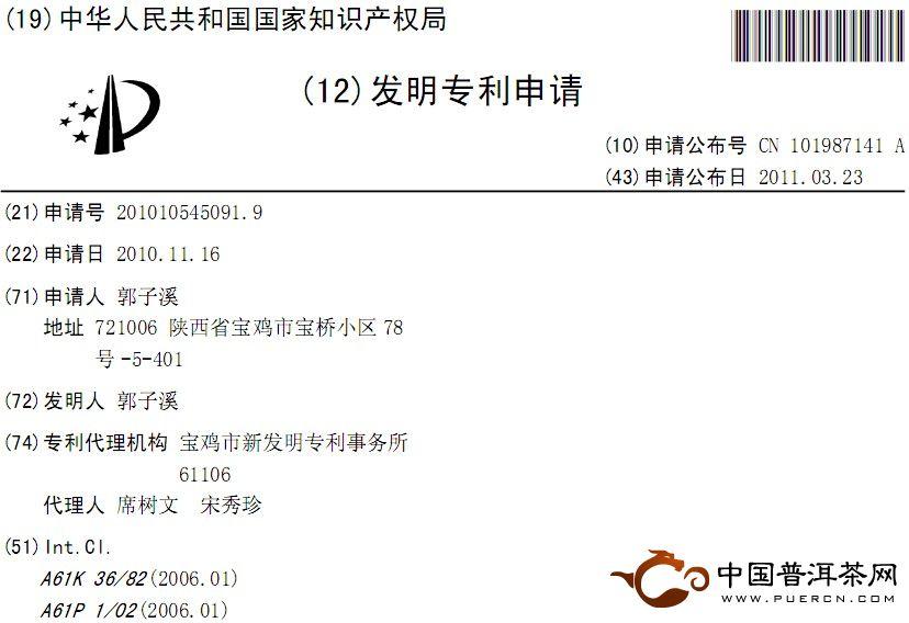 普洱茶的新用途及防治氟斑牙的制剂:专利