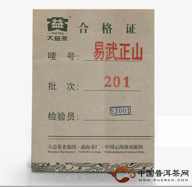大益易武正山生茶2012年201批