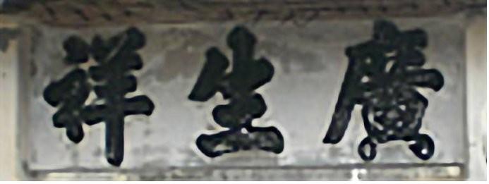 广西六堡茶之品牌价值(一)【历史篇】