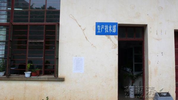 生产技术部