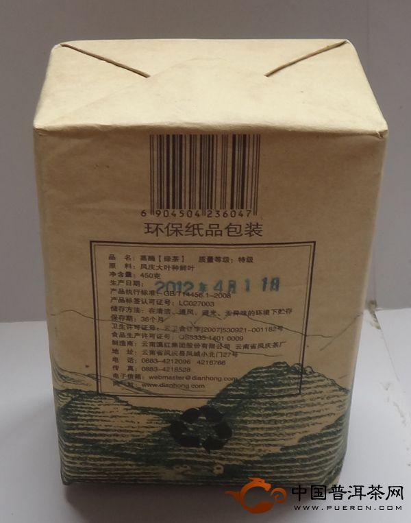 云南滇绿茶凤牌蒸酶特级