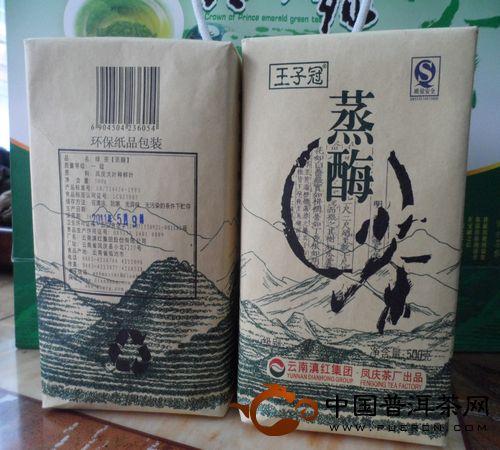 凤牌蒸酶一级绿茶