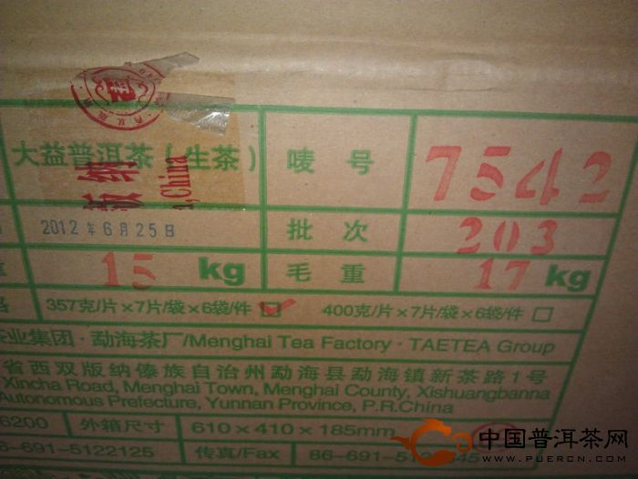 2012年大益勐海茶厂203批壬辰特供7542开汤体验