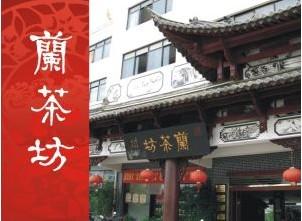 云南兰茶坊生物产业有限公司简介和发展大事记