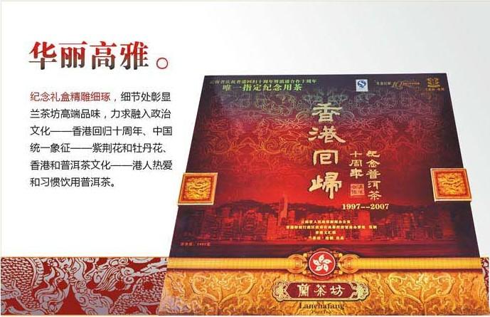 兰茶坊香港回归纪念套装1997克生茶1997年兰茶云品