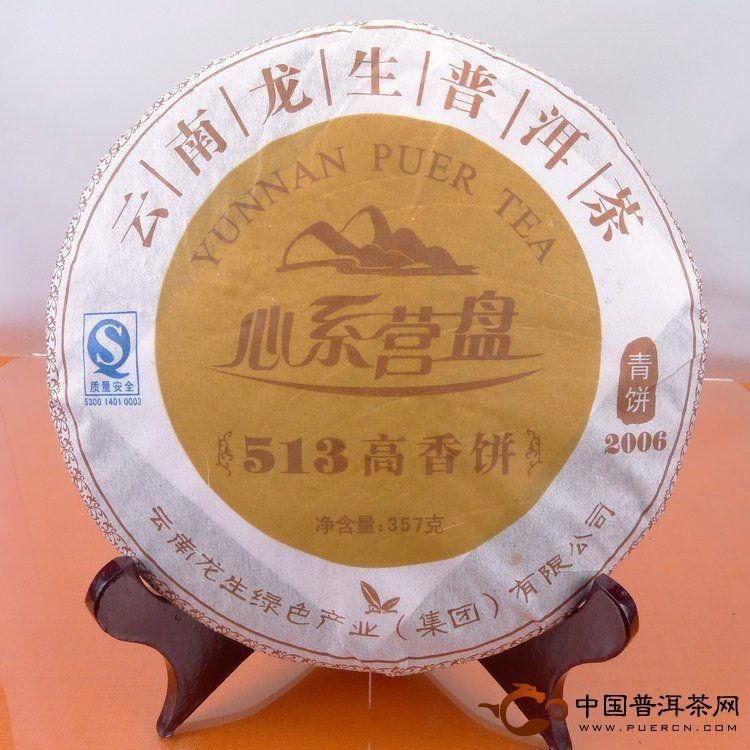 兰茶坊普洱茶513高香饼生茶357克2012年