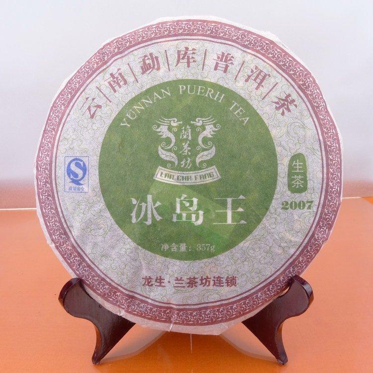 兰茶坊普洱茶冰岛王野生古树茶357克生茶2007年