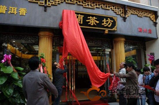 兰茶坊普洱茶连锁茶馆 兰州店正式开业(图)
