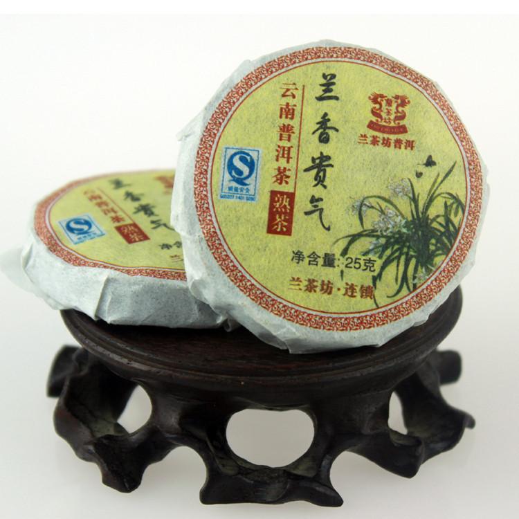 兰茶云品普洱茶25克兰香贵气小饼熟茶2007年