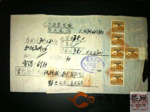 康藏茶厂工资原件