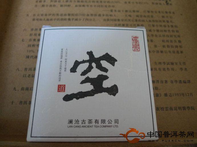 """2012年澜沧古茶传奇三之""""道·空""""""""传奇""""在什么地方"""