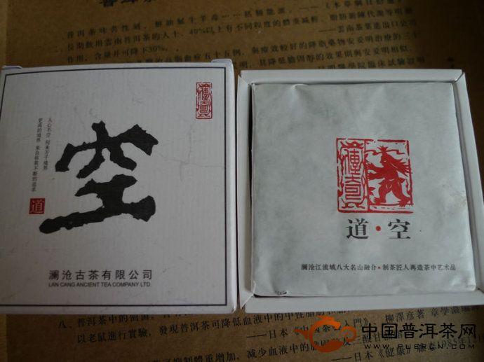 """澜沧古茶传奇三之""""道·空"""""""