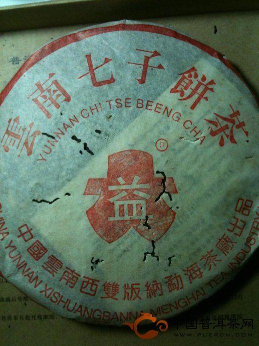 2004年勐海茶厂大益7572开汤