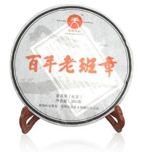 百年老班章380克2012年天弘茶业