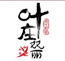 叶庄双丽普洱茶:勐海县叶庄双丽制茶厂