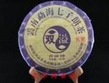 双溢牌普洱茶:勐海县双溢茶业有限公司