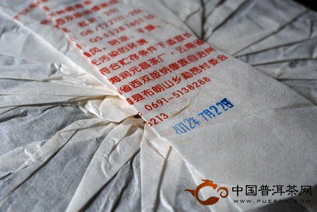 2012年润元昌岁月金韵开汤