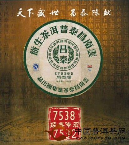 关于其他茶厂的普洱茶(云南昌泰集团)是怎样?
